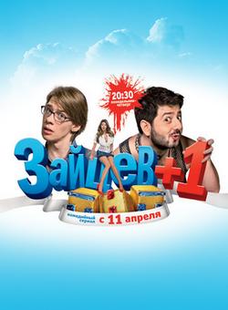 Зайцев + 1 7 серия (2011) SATRip